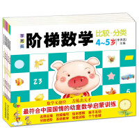 李秀英阶梯数学 4-5岁(5册套装)