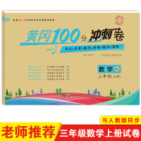 黄冈100分冲刺卷 三年级人教版 数学(19上)