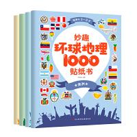 妙趣环球地理1000贴纸书(全4册)