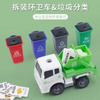 儿童益智拆装玩具垃圾分类卡片游戏道具男孩女孩运输车翻斗车幼儿园益智游戏玩具