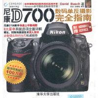 尼康D700数码单反摄影完全指南(美)布什清华大学出版社9787302255987