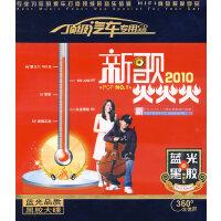 2010新歌火火火(3CD)
