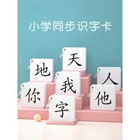 新版无图识字卡片 人教版语文生字部编小学生 一年级上册