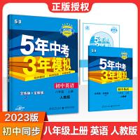 2020版5年中考3年模拟初中英语八年级上册 RJ人教版人民教育版 五年中考三年模拟8年级英语上册资料书初二初2上册同