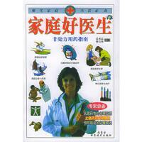 【旧书9成新】【正版现货】家庭好医生 岳承忠,杨宝禄 内蒙古科学技术出版社