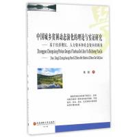 中国城乡贫困动态演化的理论与实证研究
