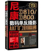 尼康D810/D800数码单反摄影从入门到精通 神龙 摄影 人民邮电出版社 9787115464408 〖稀缺珍藏书籍