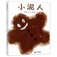 小泥人(2018版 和小泥人亲近大自然)
