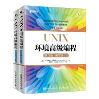 UNIX环境高级编程 第3版 英文版 上下册