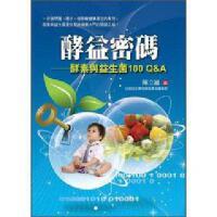 现货 酵益密�a:酵素�c益生菌100Q&A