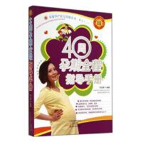 40周孕期全程指导手册/家庭孕产育儿保健丛书 刘文希 中原农民出版社 9787554207505