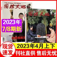 围棋天地杂志2021年4月上下7+8期 棋谱棋艺脑力运动初学者入门成人书籍过期刊【单本】