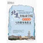 北美名校商学院留学申请写作指导及范文--新东方大愚留学系列丛书