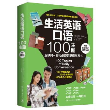 生活英语口语100主题(pdf+txt+epub+azw3+mobi电子书在线阅读下载)