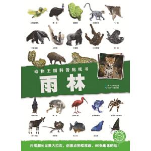 动物王国科普贴纸书:雨林