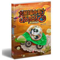 大熊猫小布丁历险记:决战熊猫星球