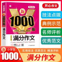 小学生满分作文1000篇新 开心教育 销量突破300万册,畅销10年