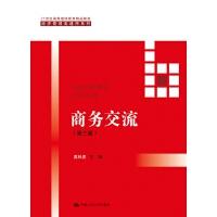 商务交流(第三版)(21世纪高等继续教育精品教材・经济管理类通用系列)