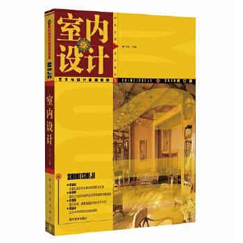 新世纪高等美术教材——室内设计 面向室内设计学科发展趋势,图文并茂,对古今中外建筑文化精品解读,具有理论性、读图性、经典性。
