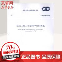 建设工程工程量清单计价规范GB 50500-2013 中华人民共和国住房和城乡建设部, 中华人民共和国质量监督检验检疫