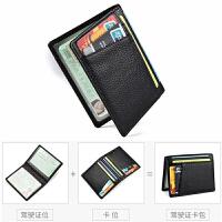 卡包男钱包卡套卡夹超薄款驾驶证皮套行驶证套 驾驶证卡包