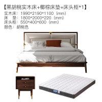 新中式黑胡桃木床实木床1.8米双人床海绵软包床现代简约卧室家具 +椰棕床垫*1+床头柜*1 1800mm*2000mm
