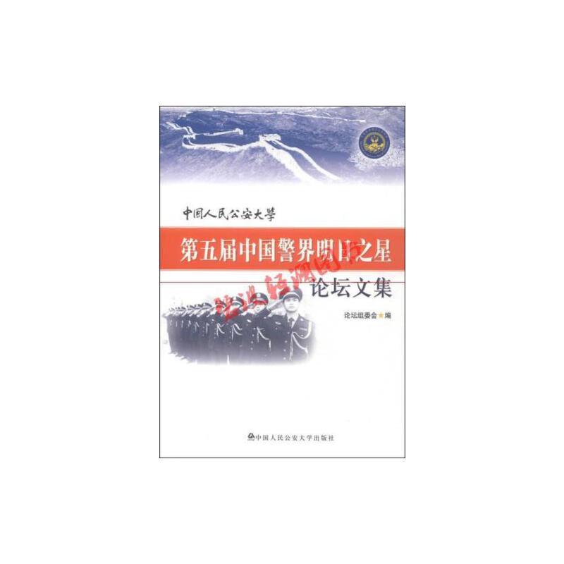 【旧书二手书9成新】中国人民公安大学第五届中国警界明日之星论坛文集