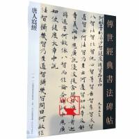 唐人写经 传世经典书法碑帖94 毛笔书法碑帖附释文 河北教育出版
