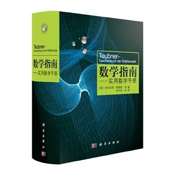 数学指南:实用数学手册(畅销欧美,德文原版累计销量突破50万册) 可谓现代数学基础内容的一个缩影,它由国际知名数学家亲自编写,内容丰富实用、专业可靠。全面、实用的参考,满足您数学方面的查考需求;