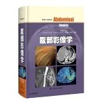 腹部影像学