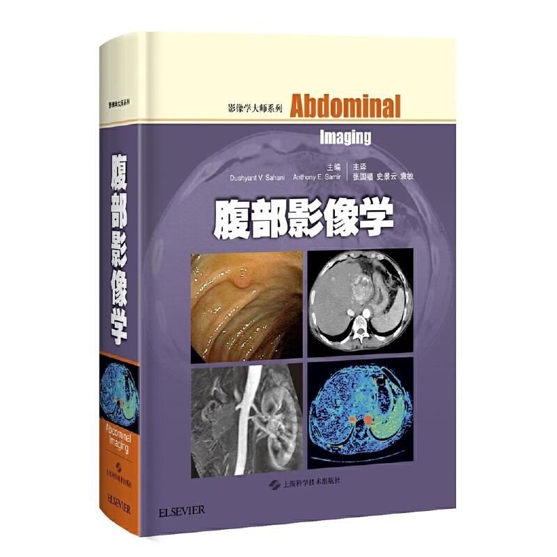 腹部影像学 由国际著名的影像学专家共同编写经典参考书