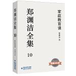 郑渊洁全集10:家庭教育课