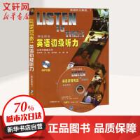 英语初级听力(学生)(MP3版):LISTEN TO THIS:学生用书.1 何其莘//王敏//金利民//俞娟