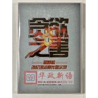正版 贪欲之害 DVD 吴野松违法违纪警示录 盒装光盘 方正出版社