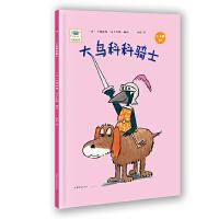 正版书籍 开心一刻名家绘本:大鸟科科骑士(精装) 卡特琳娜・沃尔克斯著 9787532944736 山东文艺出版社