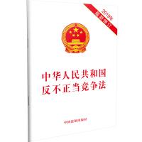 《中华人民共和国反不正当竞争法》(2019年*修订)