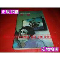 【二手9成新】卫斯理科幻小说全集7沉船卫斯理人民出版社