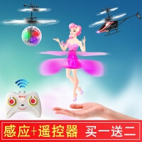 会飞的小仙女感应飞行器遥控直升飞机飞仙悬浮球儿童玩具男孩女孩