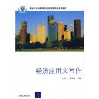 经济应用文写作(清华21世纪高等职业经济管理专业系列教材)