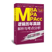 2017MBA、MPA、MPAcc联考历年真题解析与考点分析系列(逻辑历年真题解析与考点分析)