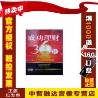 正版包票 有声之成功理财36计 2CD ROM