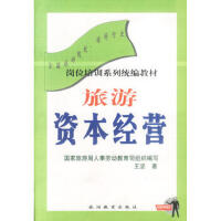 正版书籍 旅游资本经营:21世纪实用旅游经济概论 王坚 9787563709274 旅游教育出版社