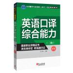 英语口译综合能力(二级)(新版)