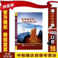 正版包票 民事诉讼法司法解释的理解与适用 刘荣军6DVD视频讲座光盘影碟片