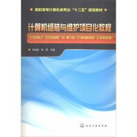 计算机组装与维护项目化教程 化学工业出版社