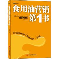 《食用油营销第1书》―食用油行业每人都该读的一本书!小包装食用油,油脂,博瑞森图书