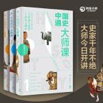 中国通史大师课(全三册):大家写给大家的中国通史