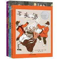 凯迪克大奖中的社交启蒙故事(精装4册)石头汤+熊的舞会+勇敢的罗莎+还有九天过圣诞