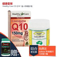 【澳洲直邮】Healthy Care CO Q10辅酶胶囊150mg100粒心脏保健品 加海王卵磷脂200粒1瓶送叶绿