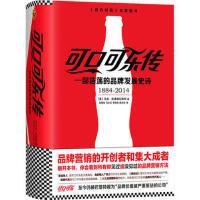可口可乐传:一部浩荡的品牌发展史诗 9787549621460 (美) 马克・彭德格拉斯特(Mark Pendergr